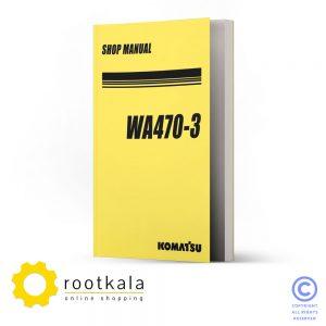 فایل PDF قطعات بیل مکانیکی کوماتسو WA470-3