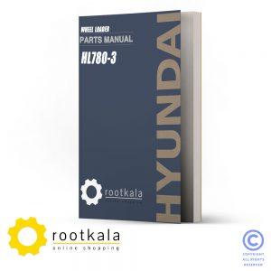 فایل PDF کتاب قطعات لودر هیوندای HL780-3