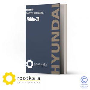 فایل PDF کتاب قطعات بیل مکانیکی هیوندای R1700W-7A