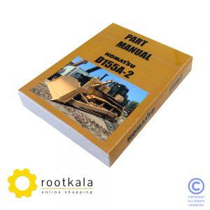 کتاب قطعات بلدوزر کوماتسو D155A-2