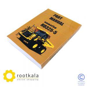 کتاب دقطعات دامپتراک کوماتسو HD325-5