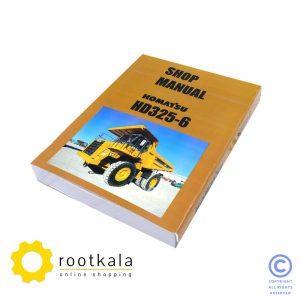 کتاب تعمیرات دامپتراک کوماتسو HD325-6