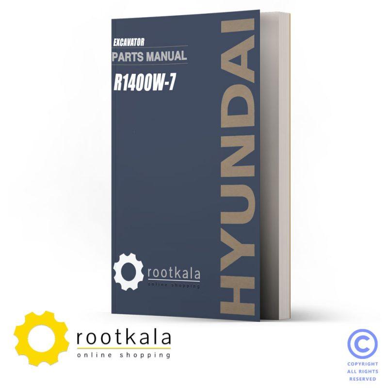 دانلود کتاب قطعات بیل مکانیکی هیوندای R1400W-7