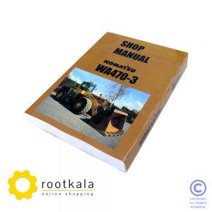 کتاب تعمیران لودر کوماتسو WA470-3