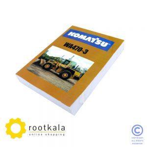 کتاب قطعات لودر کوماتسو WA470-3