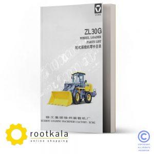 فایل PDF کتاب قطعات لودر چینی XCMG ZL30G